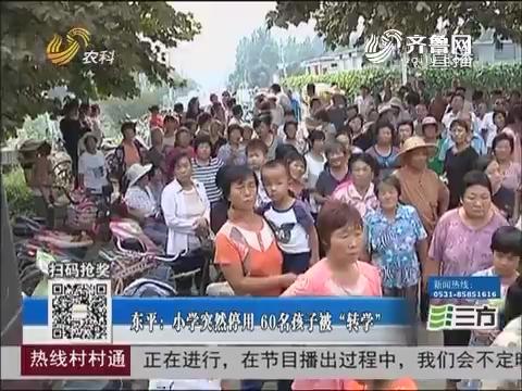 """东平:小学突然停用 60名孩子被""""转学"""""""