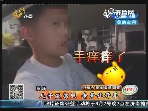菏泽:儿子没驾照 老爹让开车