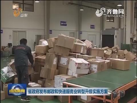 山东省政府发布邮政和快递服务业转型升级实施方案