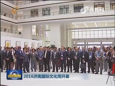 2016济南国际文化周开幕