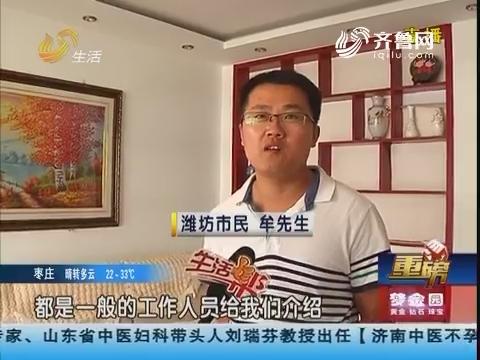 """【重磅】潍坊:买房多年 房产证为啥""""难产"""""""