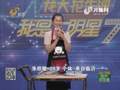 我是大明星:朱欣敏带着争议来参赛 家庭幸福也可晋级