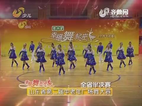 20160906《幸福舞起来》:山东省第二届中老年广场舞大赛——山东省半决赛