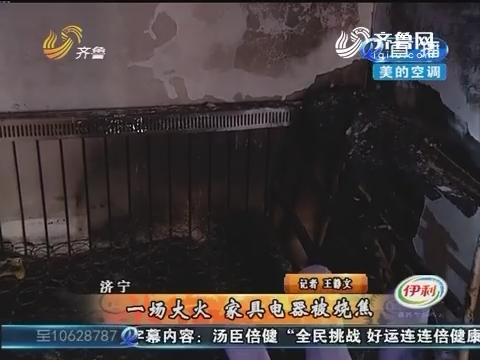 济宁:一场大火 家具电器被烧焦