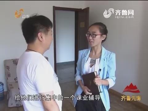 20160906《齐鲁先锋》:党员风采·青春光彩 朱晓雪——扎根基层 青春无悔