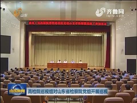 高检院巡视组对山东省检察院党组开展巡视
