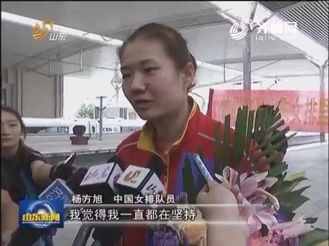中国女排冠军成员安家杰和杨方旭回到家乡山东