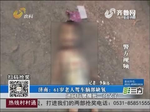 济南:61岁老人驾车脑部缺氧 逆向行驶撞死一对父子