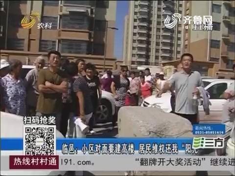 """临邑:小区对面要建高楼 居民维权还我""""阳光"""""""