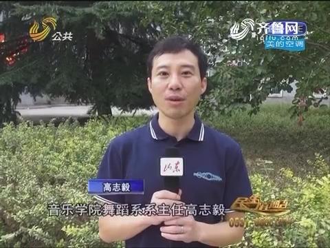 济南:G20峰会文艺演出完美 主创人员有咱济南人!