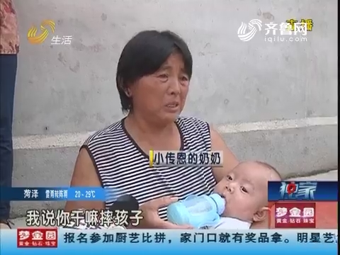德州:襁褓婴儿被摔伤 或双目失明