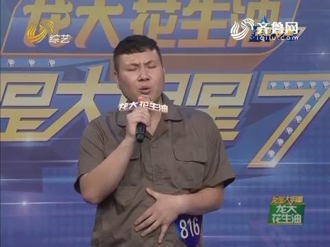 我是大明星:养牛专业户王二合演唱《男人很傻》
