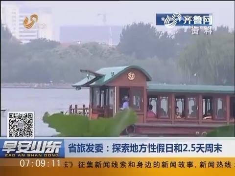 山东省旅发委:探索地方性假日和2.5天周末