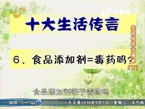 20160907《健康早知道》:生活传言大揭秘(下)