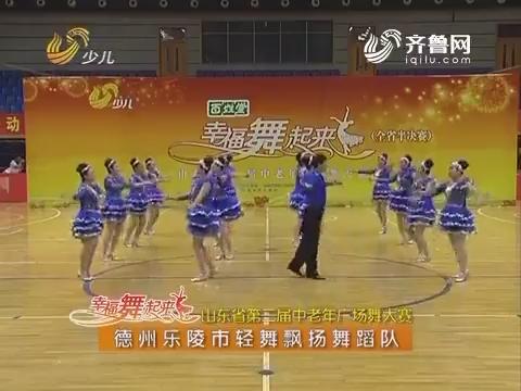 20160907《幸福舞起来》:山东省第二届中老年广场舞大赛——山东省半决赛