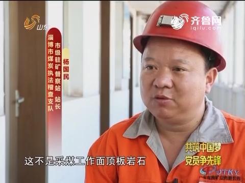 20160907《齐鲁先锋》:党员风采·共筑中国梦 党员争先锋 地下千米保安全