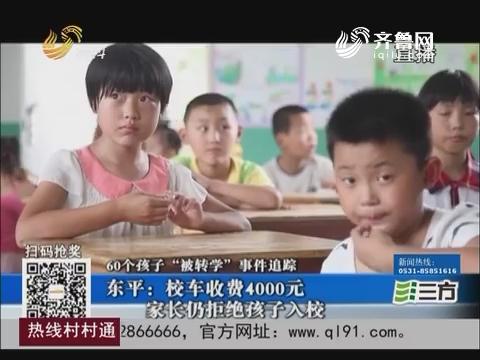 """60个孩子""""被转学""""事件追踪 东平:校车收费4000元 家长仍拒绝孩子入校"""