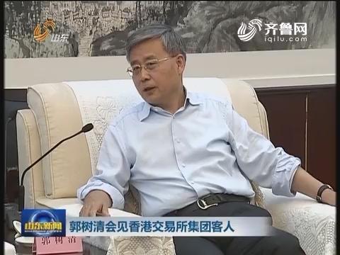 郭树清会见香港交易所集团客人