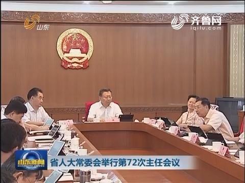 山东省人大常委会举行第72次主任会议