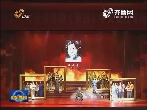 党性教育音乐情景剧《誓言》在中央党校上演