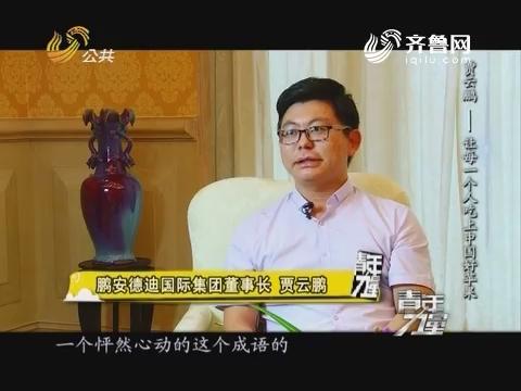 20160907《青年力量》:贾云鹏——让每一个人吃上中国好苹果