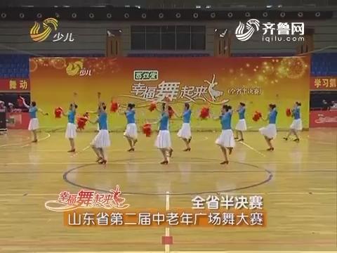20160908《幸福舞起来》:山东省第二届中老年广场舞大赛——山东省半决赛