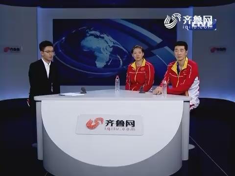 【视频】安家杰、杨方旭做客山东台分享夺冠故事