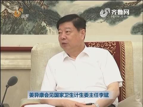 姜异康会见国家卫生计生委主任李斌