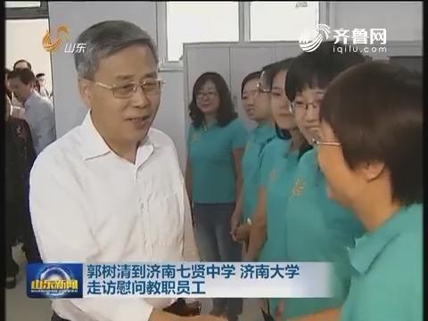 郭树清到济南七贤中学济南大学走访慰问教职员工