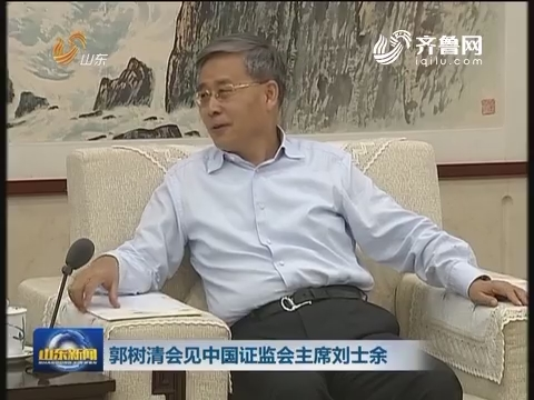 郭树清会见中国证监会主席刘士余