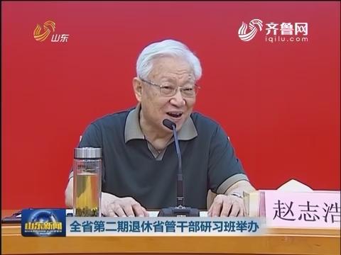 山东省第二期退休省管干部研习班举办
