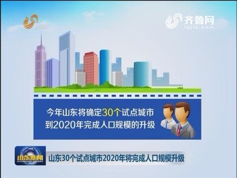 山东30个试点城市2020年将完成人口规模升级
