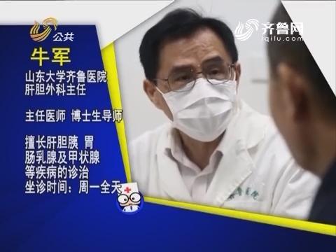 健康快报:牛军——山东大学齐鲁医院肝胆外科主任
