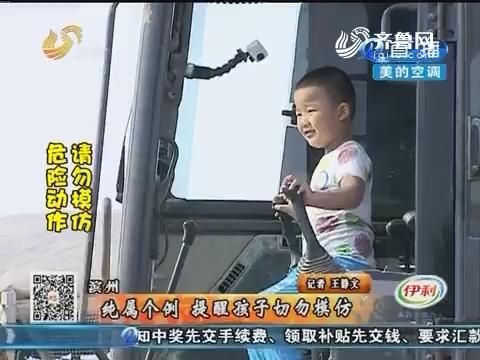 滨州:三岁就会 从小跟爸爸学的