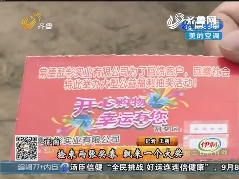 济南:捡来两张奖券 飘来一个大奖