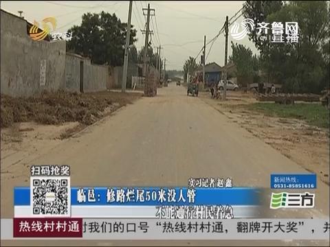 临沂:修路阑尾50米没人管 不能通行村民着急