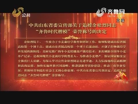 著名小麦栽培学家余松烈院士被授予齐鲁时代楷模荣誉称号