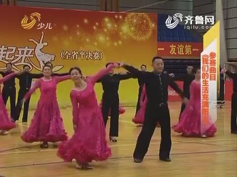 20160909《幸福舞起来》:山东省第二届中老年广场舞大赛——山东省半决赛