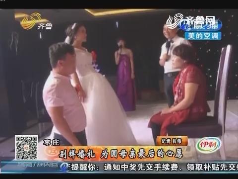 枣庄:别样婚礼 为圆母亲最后的心愿