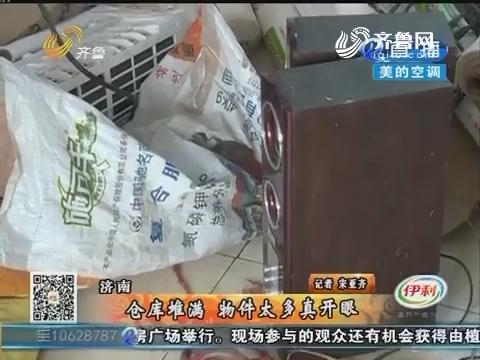 济南:仓库堆满 物件太多真开眼