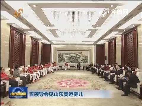 省领导会见山东奥运健儿