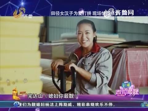 20160909《媳妇你最靓》:聊城靓媳妇一人撑起一个家