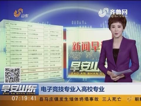 新闻早评:电子竞技专业入高校专业