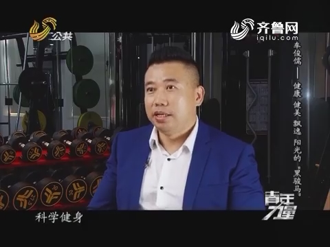 """20160908《青年力量》:车俊儒——健康、健美、飘逸、阳光的""""黑骏马"""""""