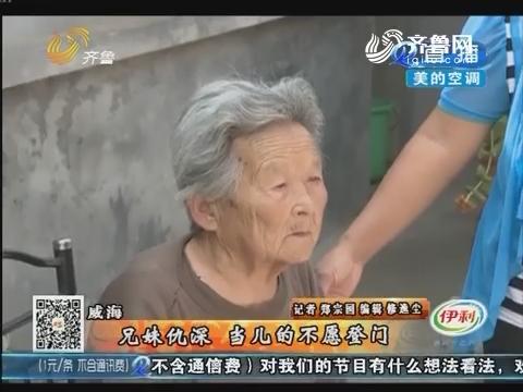 威海:年过九旬 老人俩月不见儿
