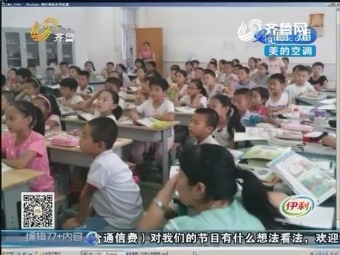 潍坊:真挤!一间教室90多个孩子