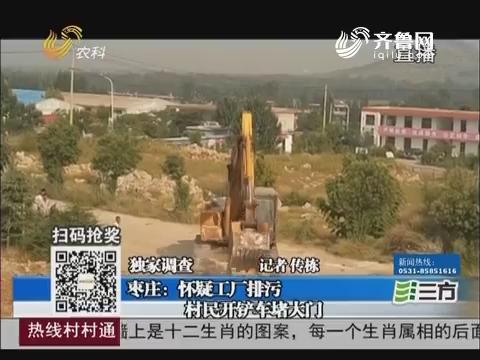 【独家调查】枣庄:怀疑工厂排污 村民开铲车堵大门