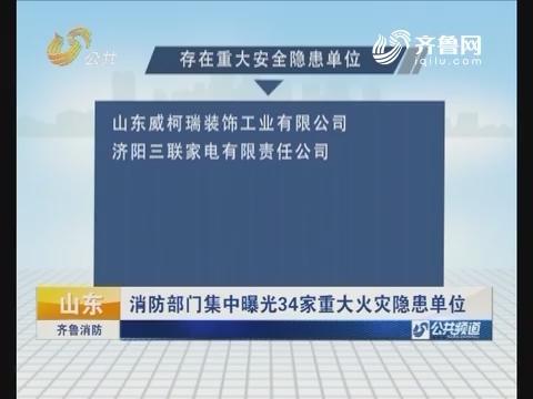 20160910《齐鲁消防》:山东——消防部门集中曝光34家重大火灾隐患单位