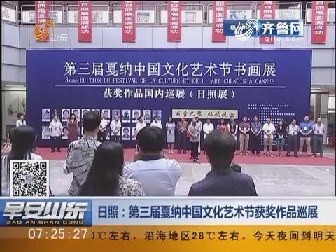 日照:第三届戛纳中国文化艺术节获奖作品巡展