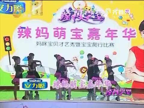 【辣妈学堂】辣妈萌宝秀:妈咪宝贝才艺秀暨宝宝爬行比赛